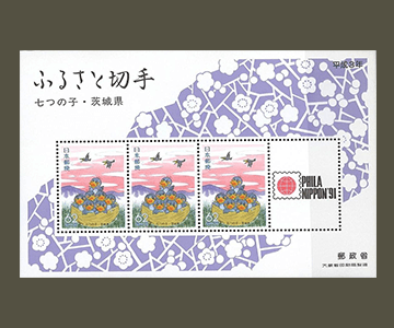 茨城県の切手2