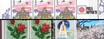 茨城県切手買取