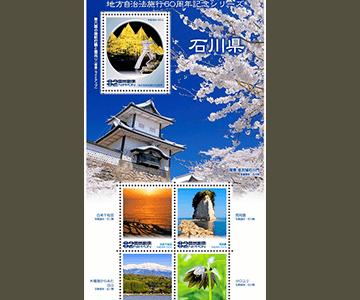 石川県の切手1