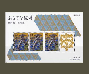石川県の切手2