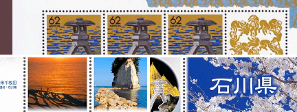 石川県切手買取