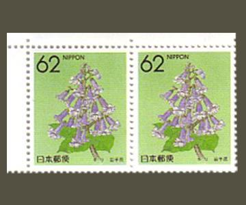 岩手県の切手3