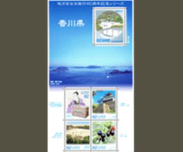 香川県の切手1