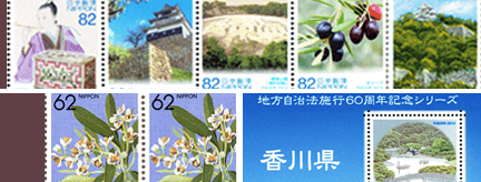 香川県切手買取