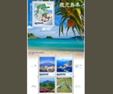 鹿児島県の切手1