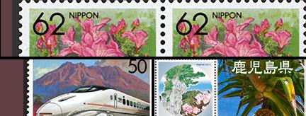 鹿児島県切手買取