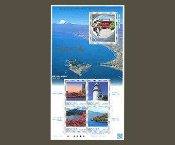 神奈川県の切手1