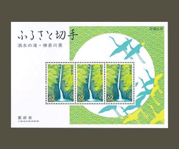 神奈川県の切手2