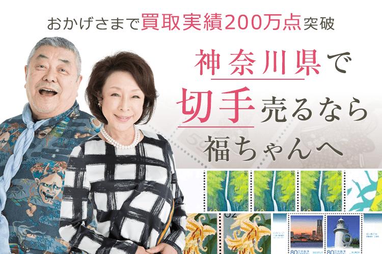 神奈川県切手買取