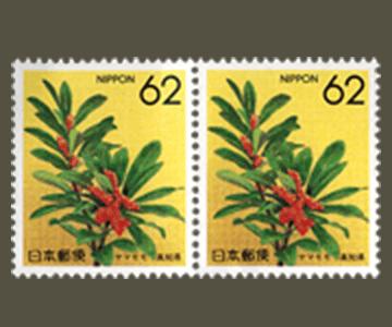 高知県の切手3