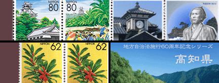 高知県切手買取