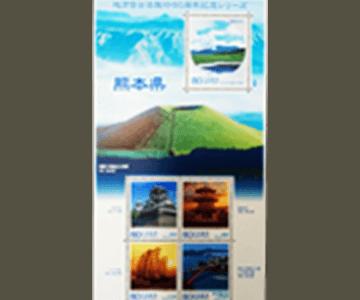 熊本県の切手1