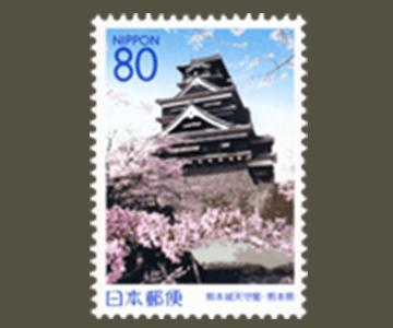 熊本県の切手2