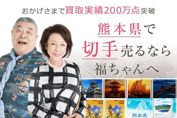 熊本県切手買取