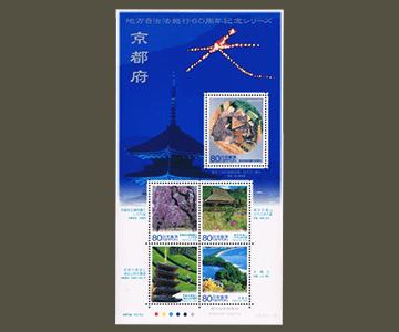 京都府の切手1