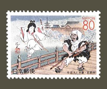 京都府の切手2