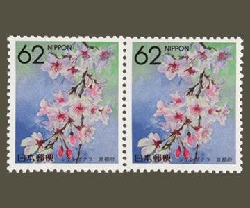 京都府の切手3
