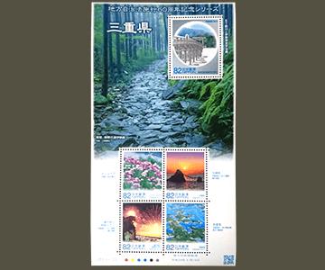 三重県の切手1