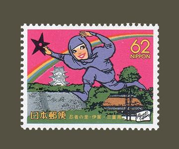 三重県の切手2