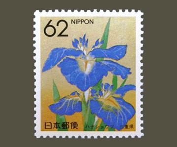 三重県の切手3