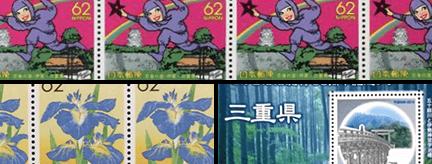 三重県切手買取