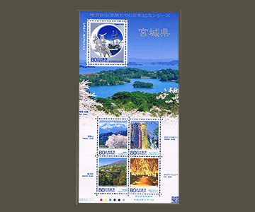 宮城県の切手1