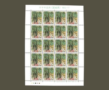 宮城県の切手2