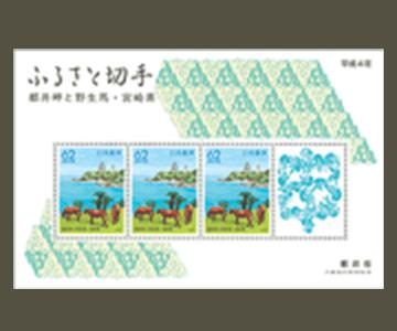 宮崎県の切手2
