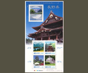 長野県の切手1