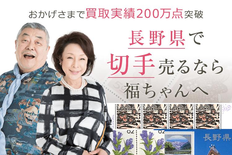 長野県切手買取