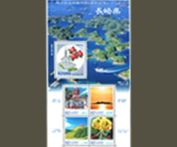 長崎県の切手1