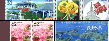 長崎県切手買取