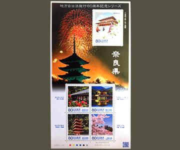 奈良県の切手1