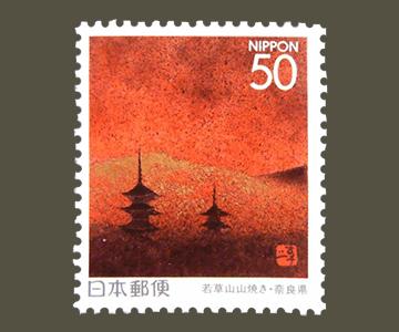 奈良県の切手2