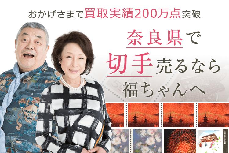 奈良県切手買取