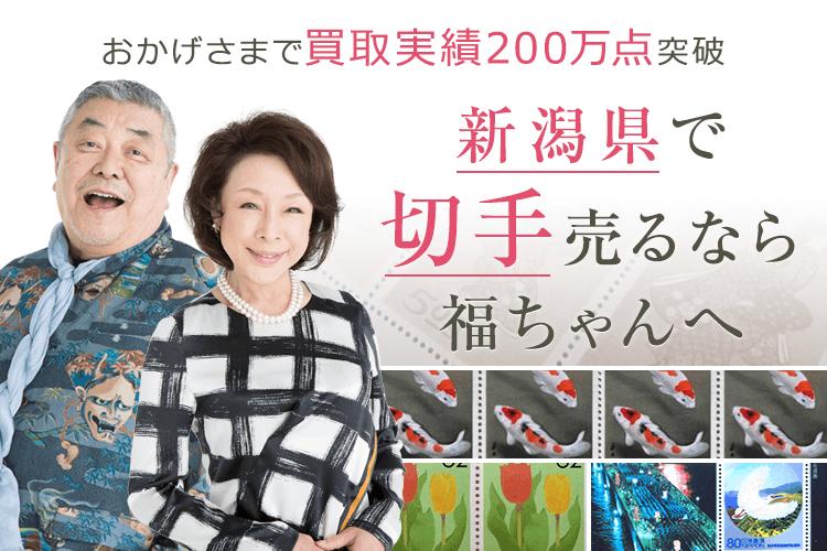 新潟県切手買取