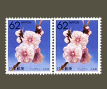 大分県の切手3