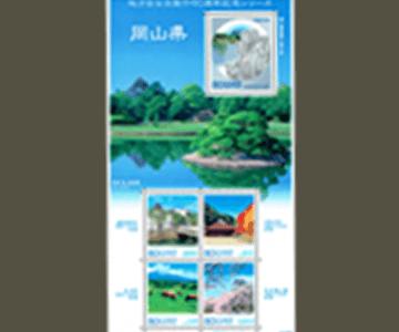 岡山県の切手1