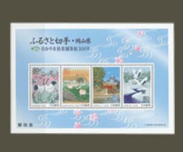 岡山県の切手2