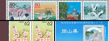 岡山県切手買取