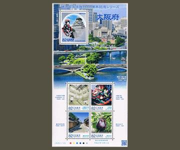 大阪府の切手1