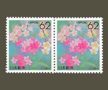 大阪府の切手3