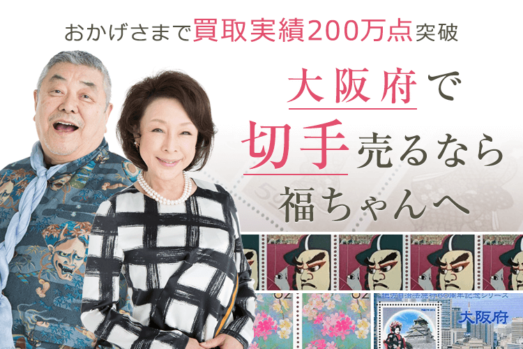 大阪府切手買取