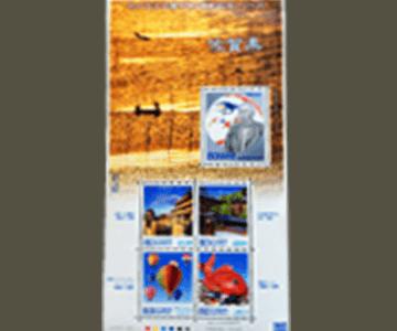 佐賀県の切手1