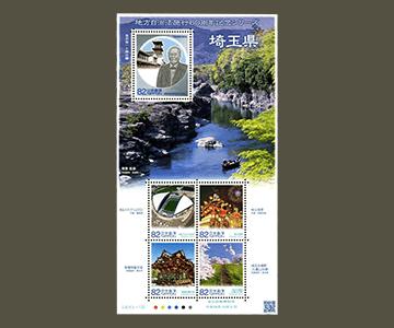 埼玉県の切手1