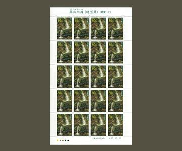 埼玉県の切手2