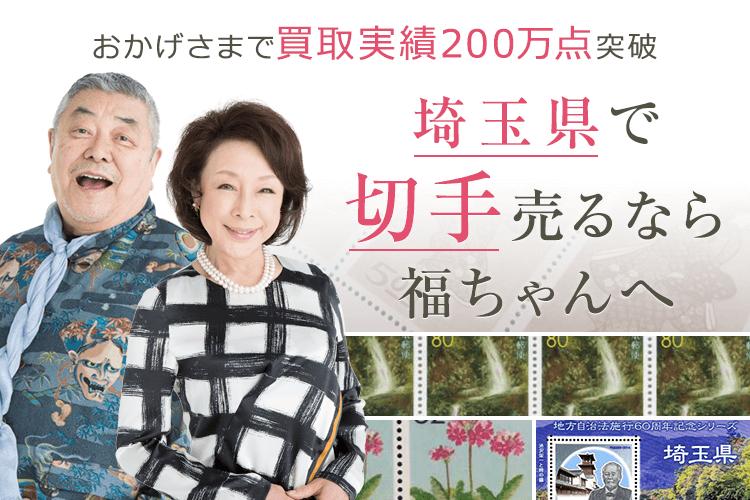 埼玉県切手買取