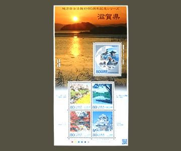 滋賀県の切手1
