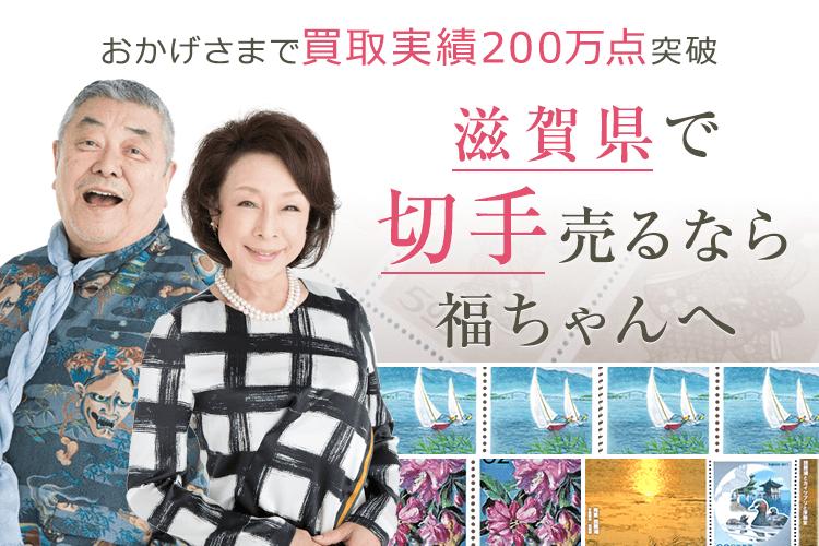 滋賀県切手買取