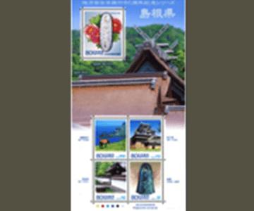 島根県の切手1